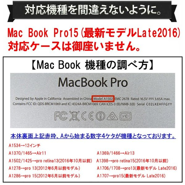 Macbook AIR MacBook 12 MacBook AIR カバー MacBook Pro Air / Pro / Retina マックブック ケース 11 / 12 / 13インチ|b-mart|06