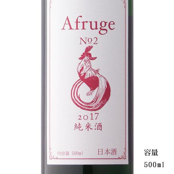 日本酒 木戸泉 Afruge(アフルージュ) No2 純米 白ワイン樽貯蔵 500ml