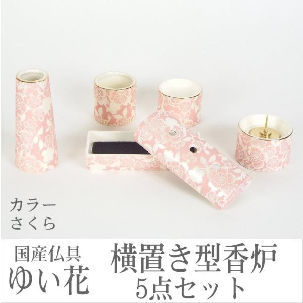 仏具 セット モダン モダン仏具 ゆい花 さくら色 横置き香炉型 陶磁器5点セット 岐阜の国産品