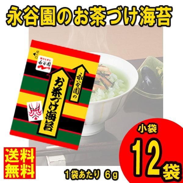 ネコポス送料無料 永谷園 お茶づけ海苔  小袋12袋入 (6g×12袋入) 500円