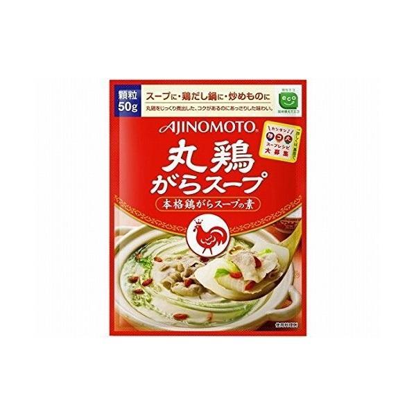 ネコポス送料無料  ★味の素 丸鶏がらスープ  50g★2個セット★ペイペイ消化 【訳あり】