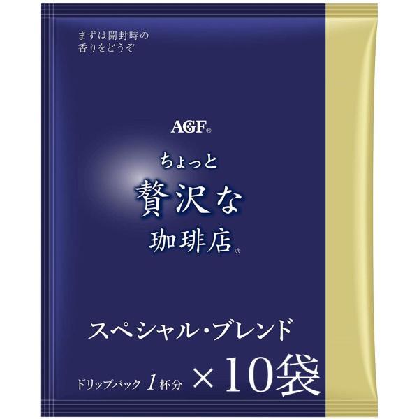 DAGFちょっと贅沢な珈琲店レギュラーコーヒードリップパックスペシャルブレンド7g×10袋501円 ドリップコーヒー
