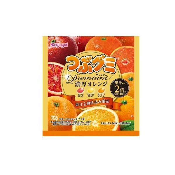 ネコポス 送料無料 ★春日井製菓 つぶグミプレミアム濃厚オレンジ 75g  1個 ★ ペイペイ消化