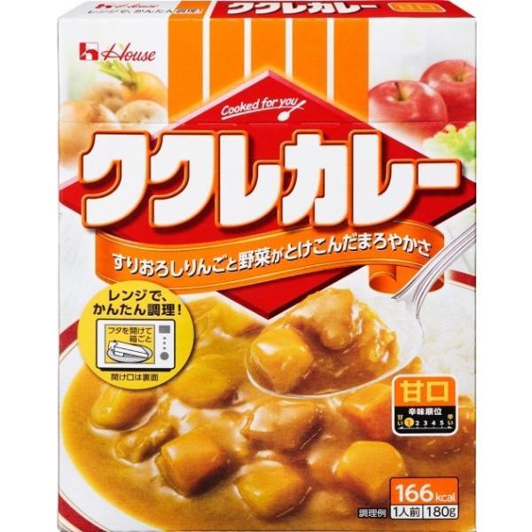 ネコポス発送 カレー ハウス 食品 レトルト カレー ククレカレー 甘口 180g  2個 【訳あり】