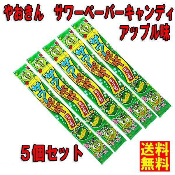 D-1 送料無料  ★やおきん サワーペーパーキャンディ アップル 15g 5個★ ペイペイ消化