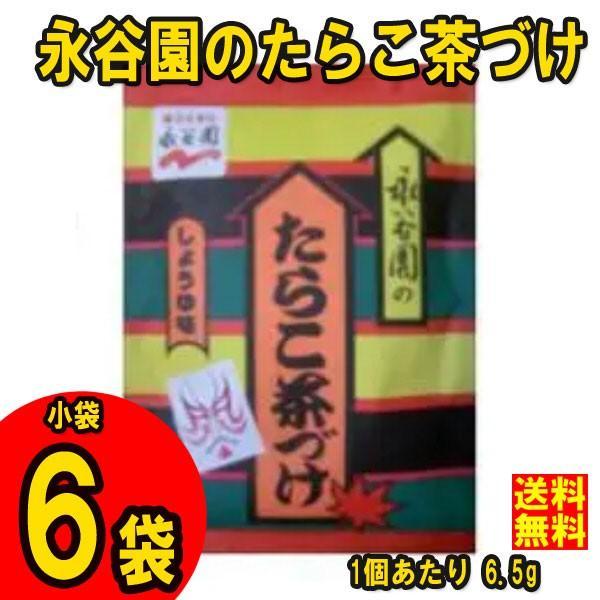 ネコポス送料無料 永谷園 たらこ茶づけ  小袋6袋入 (6.5g×6袋入)