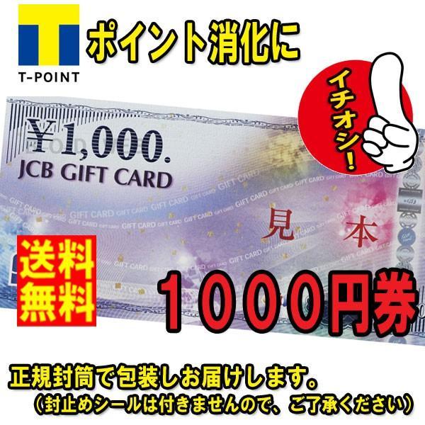 D 送料無料 ★新券★ JCB ギフトカード 1000円  正規封筒に包装します(封止めシールは付きません) 金券 商品券 ポイント消化