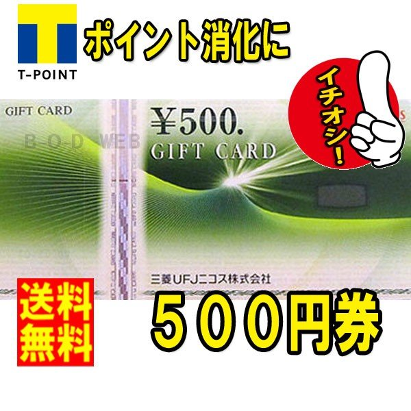 三菱 ufj ニコス 株式 会社