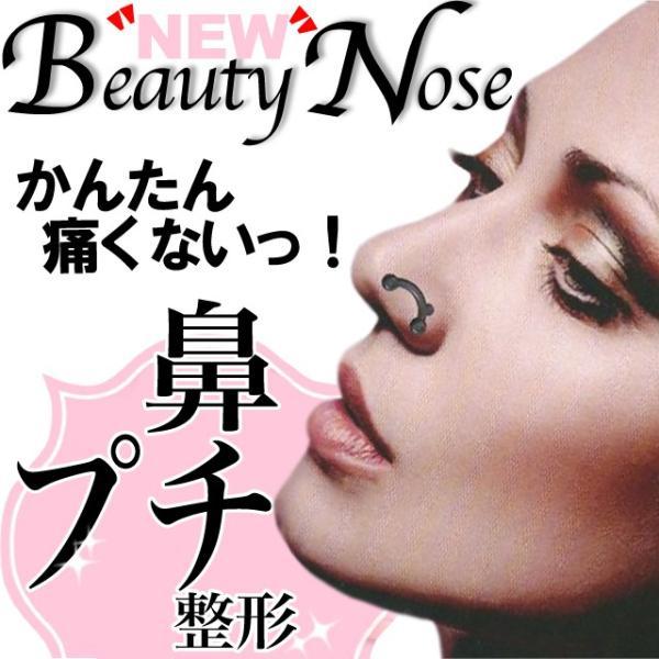 鼻プチ 正規品  鼻ぷち ビューティーノーズ ノーズシークレット 鼻整形|b-rose101