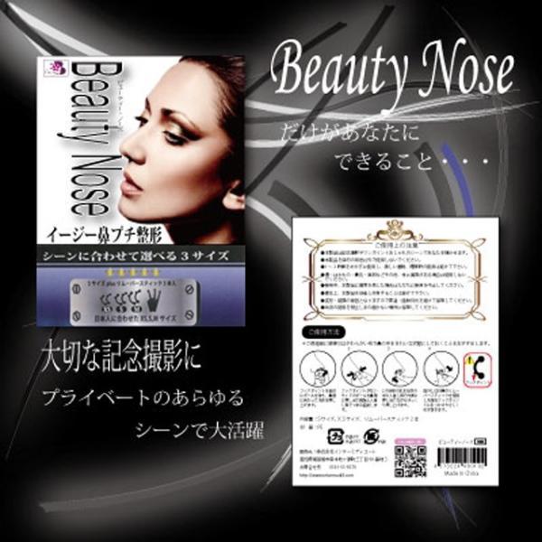 鼻プチ 正規品  鼻ぷち ビューティーノーズ ノーズシークレット 鼻整形|b-rose101|03