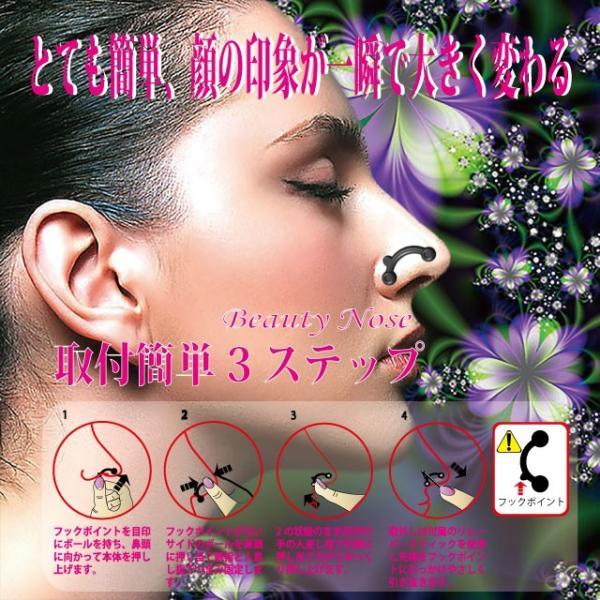 鼻プチ 正規品  鼻ぷち ビューティーノーズ ノーズシークレット 鼻整形|b-rose101|05