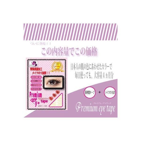 二重テープ アイテープ 240枚4ヶ月分 安心品 1日3.6円|b-rose101|03