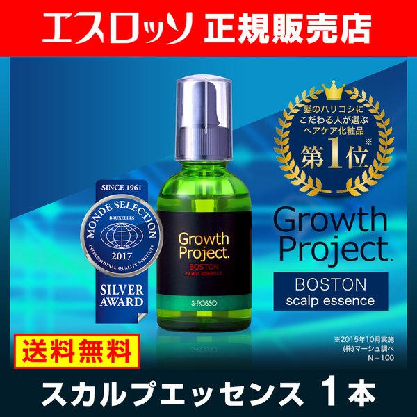 Growth Project. グロースプロジェクト ボストンスカルプエッセンス 60ml キャピキシル スカルプケア 男性 ボストンサプリ エスロッソ b-shine