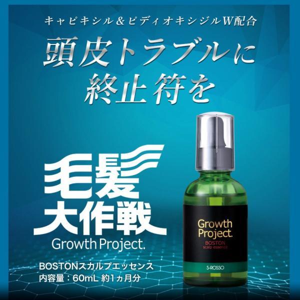Growth Project. グロースプロジェクト ボストンスカルプエッセンス 60ml キャピキシル スカルプケア 男性 ボストンサプリ エスロッソ b-shine 02