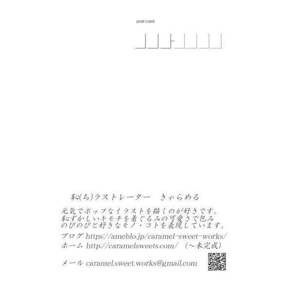 恥(ち)ラストレーター きゃらめる ポストカード b-shopping 02