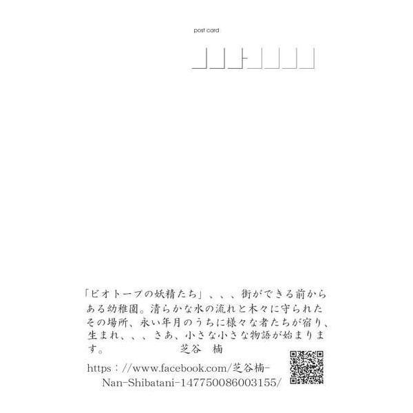 芝谷楠 「おとは姫の命」 ポストカード|b-shopping|02