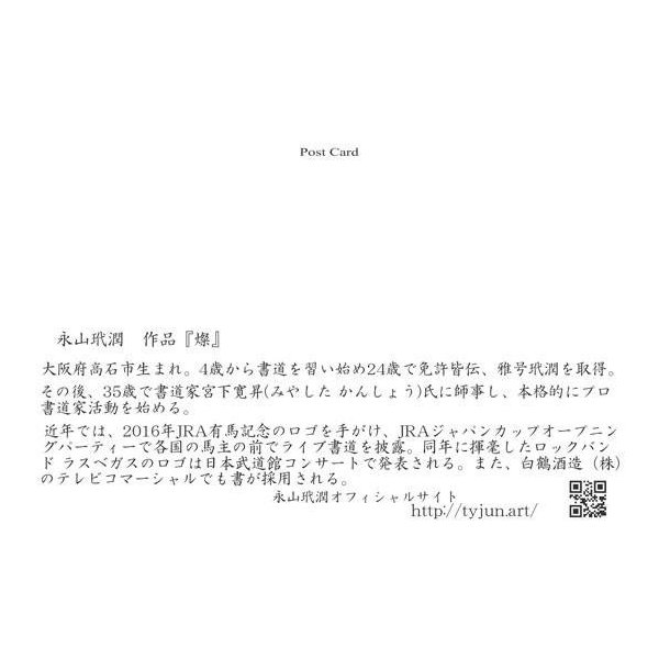 永山玳潤 「燦」 ポストカード|b-shopping|02