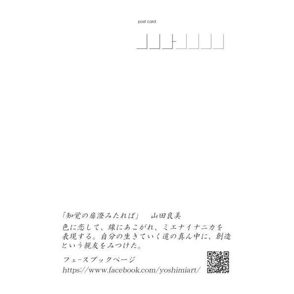 山田良美 「知覚の扉澄み渡れば」 ポストカード|b-shopping|02