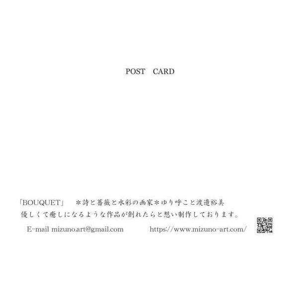 渡邊裕美 「BOUQUET」 ポストカード|b-shopping|02