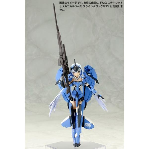 コトブキヤ フレームアームズ・ガール ウェポンセット2|b-side-toy|02