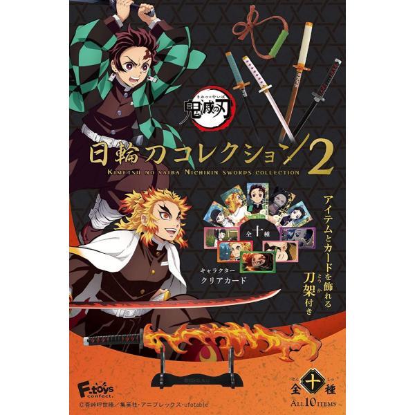 鬼滅の刃 日輪刀コレクション2【バラ売り】