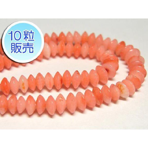 サンゴビーズ ピンク 約4.5×2mm 10粒販売 パワーストーン ビーズ ボタン型 珊瑚染色 アクセサリーパーツ さんご サンゴ コーラル 山珊瑚 海竹