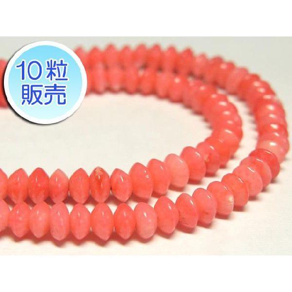 サンゴビーズ ピンク 約4×2mm 10粒販売 パワーストーン ビーズ ボタン型 珊瑚染色 アクセサリーパーツ さんご サンゴ コーラル 山珊瑚 海竹