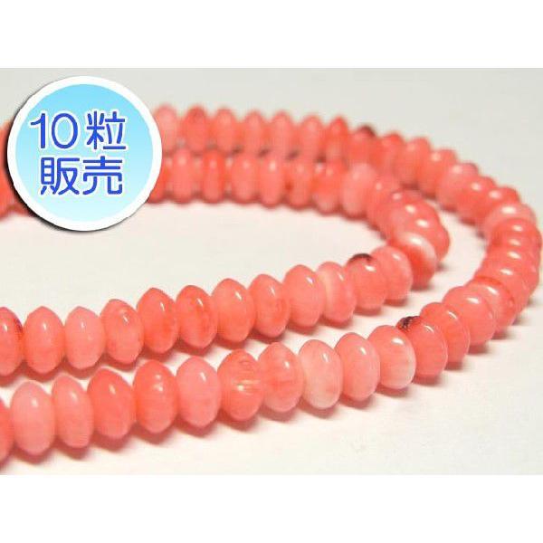 サンゴビーズ ピンク 約5×3mm 10粒販売 パワーストーン ビーズ ボタン型 珊瑚染色 アクセサリーパーツ さんご サンゴ コーラル 山珊瑚 海竹