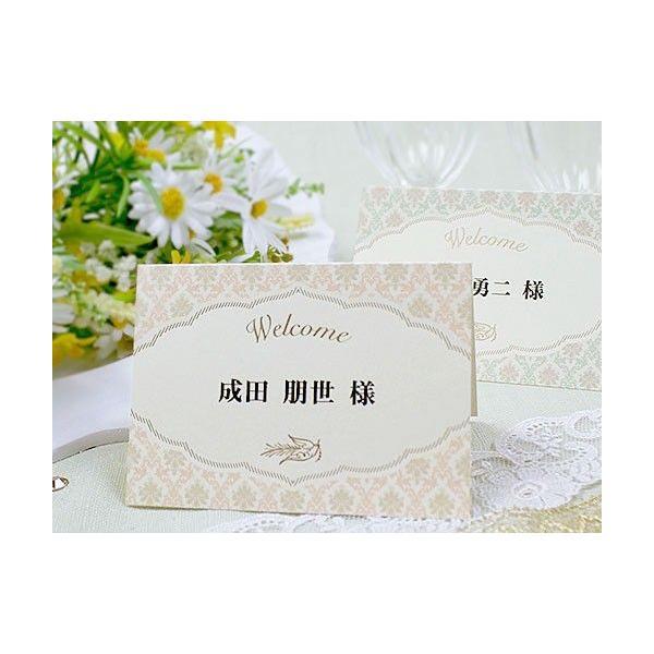 結婚式 席札 フェリシア 4名分/A4 手作り キット 用紙 おしゃれ 安い 10部までネコポス可