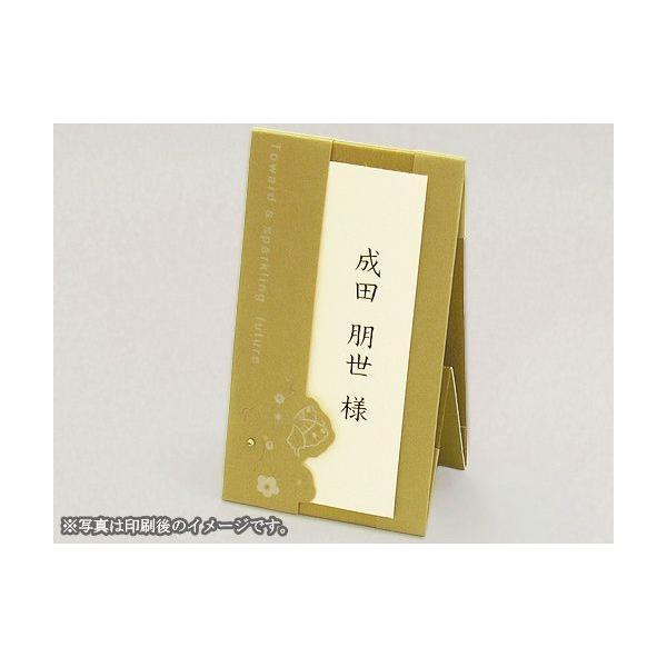 結婚式 席札 綺羅 きら 台紙 1名分 和風 手作り キット 用紙 おしゃれ 安い 10部までネコポス可