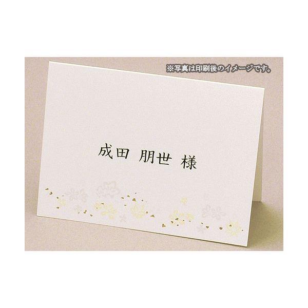 結婚式 席札 寿 ことぶき 4名分/A4 和風 手作り キット 用紙 おしゃれ 安い 10部までネコポス可
