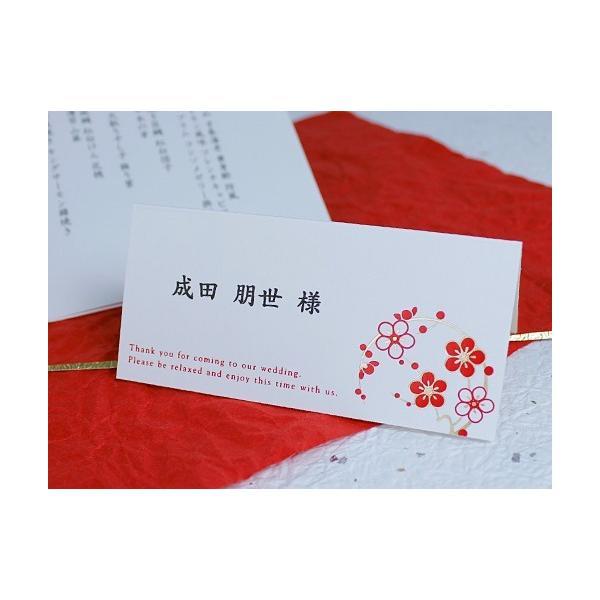 結婚式 席札 朱玉 しゅぎょく 6名分/A4 和風 手作り キット 用紙 おしゃれ 安い 10部までネコポス可