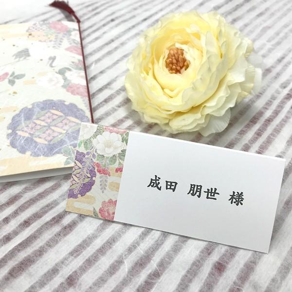 結婚式 席札 瑞光 ずいこう 6名分/A4 和風 手作り キット 用紙 おしゃれ 安い 10部までネコポス可