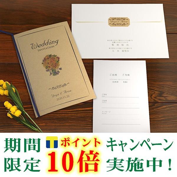 結婚式 招待状 ブーケ クラフト紙 手作り キット 用紙 おしゃれ 安い 花 10部までネコポス可