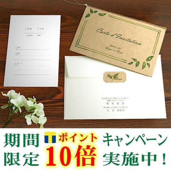 結婚式 招待状 フィール クラフト紙 手作り キット 用紙 おしゃれ 安い ナチュラル 10部までネコポス可