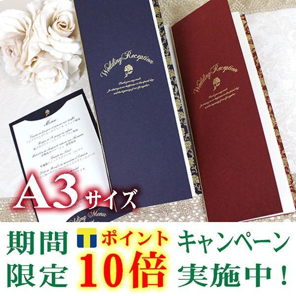 結婚式 席次表 ロージー A3 セット 手作り キット 用紙 おしゃれ 安い