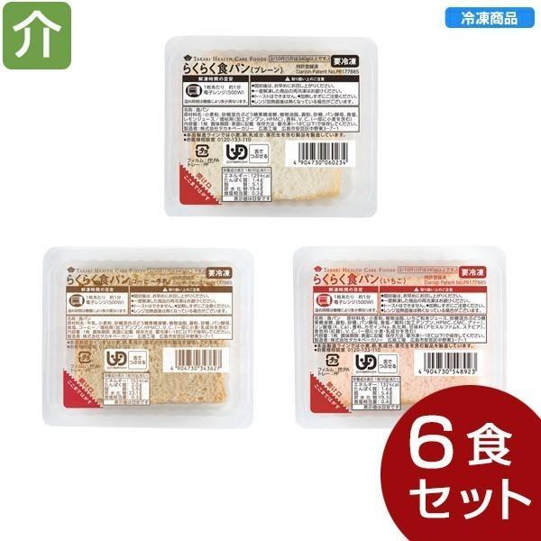 冷凍 介護食 らくらく食パン 3種セット (3種類各2個)