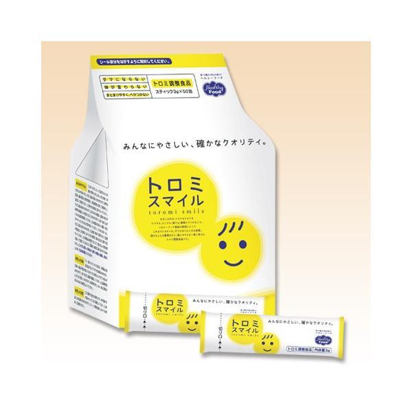介護食 とろみ剤 トロミスマイル 3g×50包 ヘルシーフード