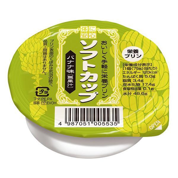 介護食 高カロリー キッセイ ソフトカップ バナナ 75g×6個