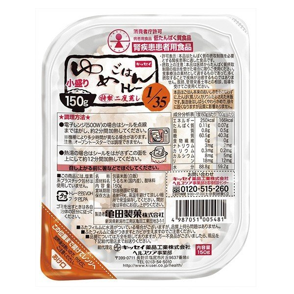 低たんぱく 腎臓病食 ゆめごはん1/35トレー小盛り 150g×30食 低たんぱくごはん キッセイ