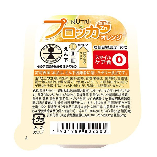 介護食 プロッカZn オレンジゼリー 77g×30個 高カロリーゼリー ニュートリー