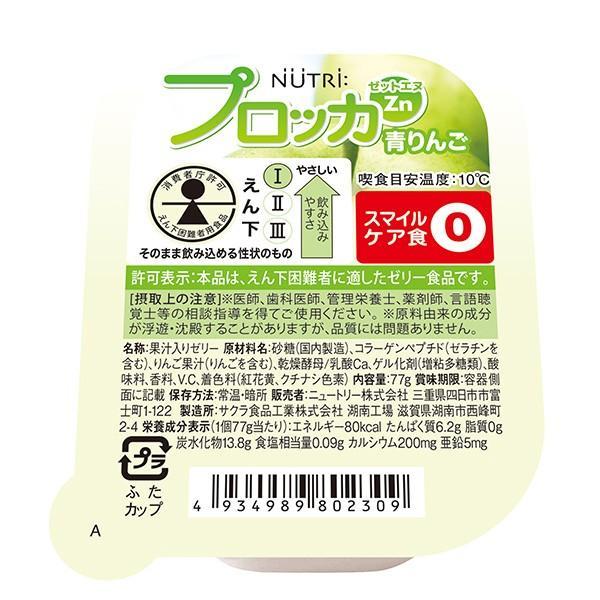 介護食 プロッカZn 青りんごゼリー 70ml×30個 高カロリーゼリー ニュートリー