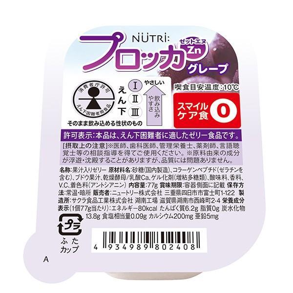 介護食 プロッカZn グレープゼリー 77g×30個 高カロリーゼリー ニュートリー