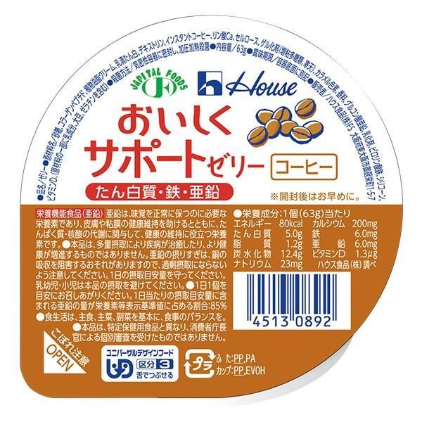 介護食 高カロリーゼリー ハウス おいしくサポートゼリー コーヒー 63g