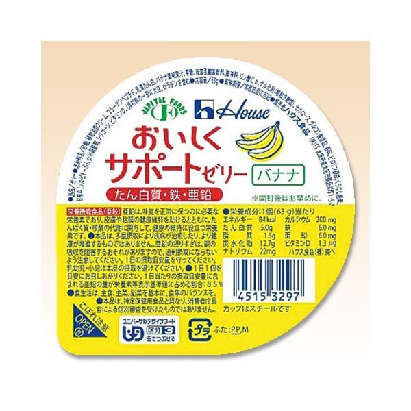 介護食 高カロリーゼリー ハウス おいしくサポートゼリー バナナ 63g