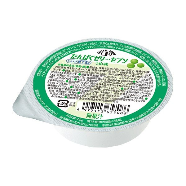 介護食 高カロリーゼリー たんぱくゼリー・セブン うめ味 70g