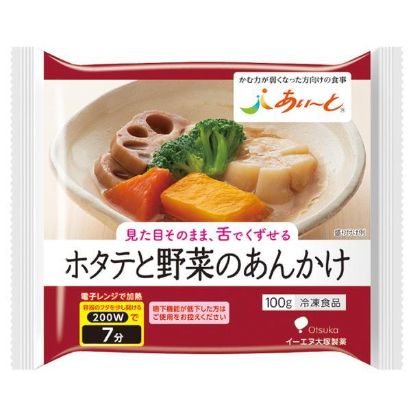 冷凍 介護食 摂食回復支援食 あいーと ホタテと野菜のあんかけ 100g