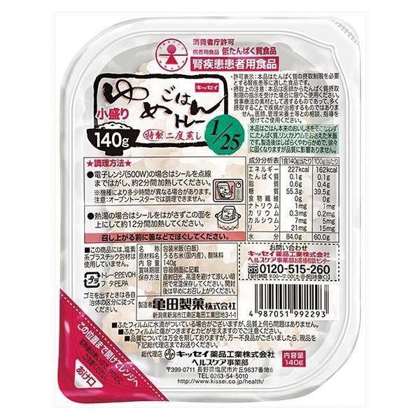 低たんぱく 腎臓病食 低たんぱくごはん ゆめごはん1/25トレー小盛り 140g×30食