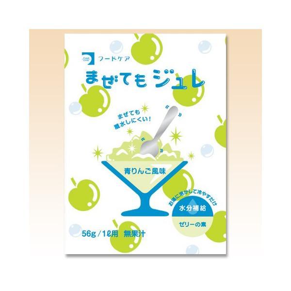 介護食 まぜてもジュレ 青リンゴ風味 56g 水分補給用ゼリーの素 フードケア