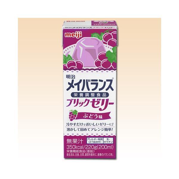 介護食 明治 メイバランス ブリックゼリー ぶどう味 220g×24本
